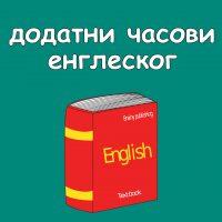 dodatni-casovi-engleskog