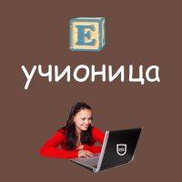 e-ucionica